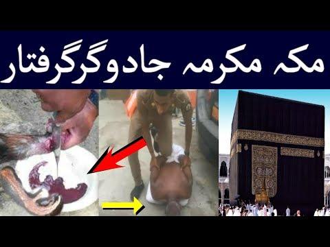 Saudi Arabia | Haram Sharif Makkah News | Masjid ul Haram News 12th June 2018