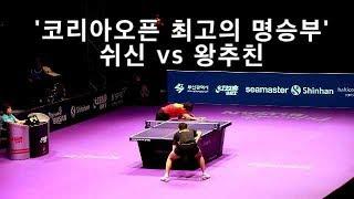 코리아오픈 최고의 명승부 Superman 쉬신 vs 왕…
