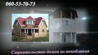 Строительство домов из пеноблоков. Молдова(, 2014-02-27T12:27:57.000Z)