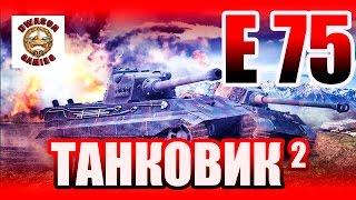Обзор тяжелого танка 9 уровня  Германии - E75.(В этом видео рассмотрим технические параметры и сделаем вывод: как играть на этом танке, чтоит ли стремится..., 2016-08-07T09:09:29.000Z)