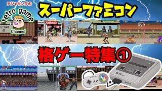 スーパーファミコン初期に発売された対戦格闘ゲームについて紹介しています。スーファミ初期の名作対戦格闘ゲームをお探しの方は、是非参考...
