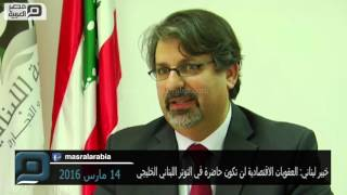 مصر العربية | خبير لبناني: العقوبات الاقتصادية لن تكون حاضرة في التوتر اللبناني الخليجي
