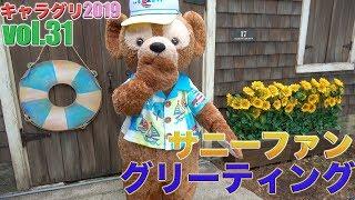 【人気沸騰中!】06月06日スタート!サニーファン衣装のダッフィーとグリーティング