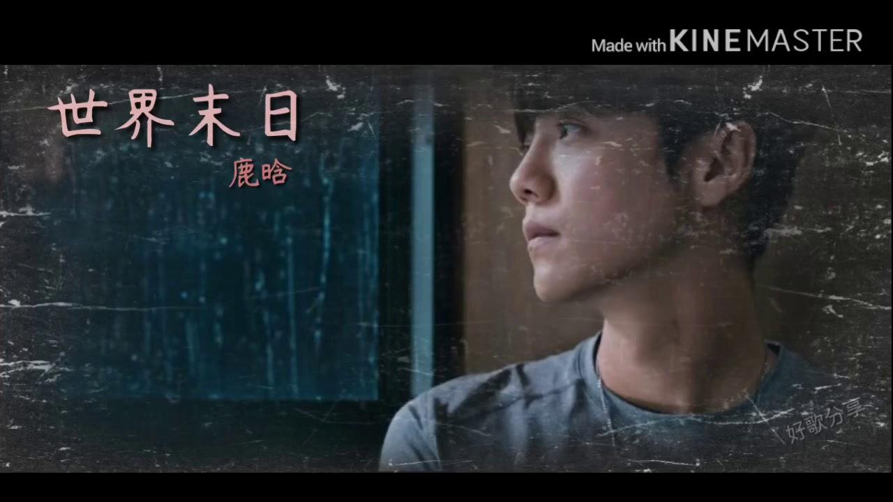 世界末日 - 鹿晗《上海堡壘》主題曲「想笑 來偽裝掉下的眼淚」【無損高音質歌詞版】 - YouTube