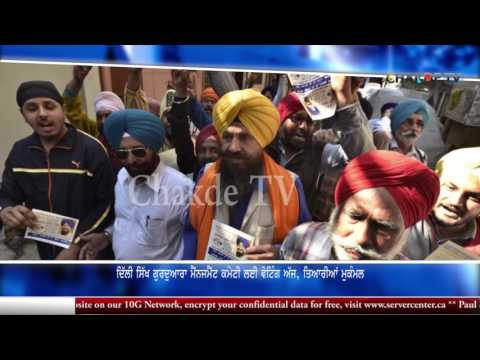 Delhi Sikh Gurdwara Management Committee Election 2017: Voting today