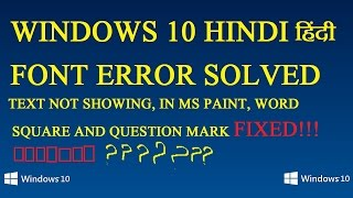 Hindi Fonts not working in Windows 10, 8, 7 Error Fixed, Sqare, Question Mark in font error solved