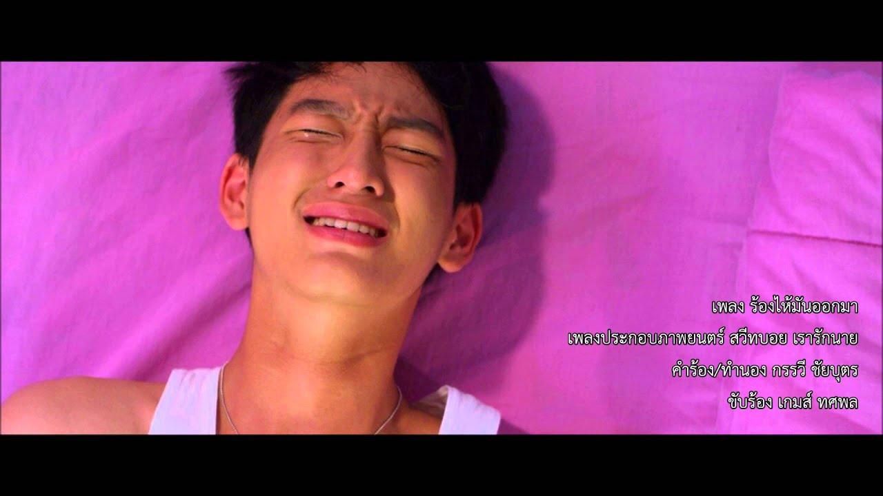 Sweet Boy Thai Movie