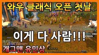 개그맨 유민상🐷 와우 클래식 첫날 체험 사람 대박!!!!!