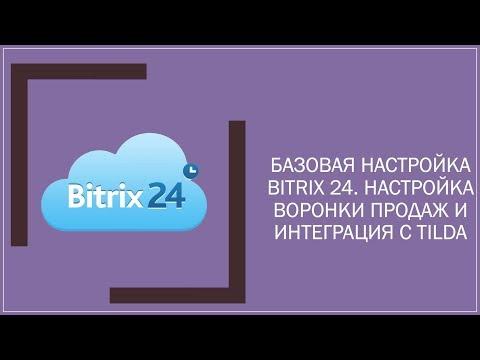 Как настроить Bitrix 24, создать воронку продаж и интегрировать с сайтом на платформе Tilda