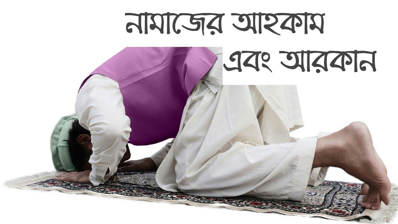 নামাযের আহকাম ও আরকান_ Namaj Sikkha