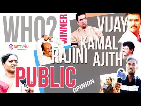 Will Actor Kamal Haasan Become CM  Of TN? Yes Or No What Public Says? Public Opinion