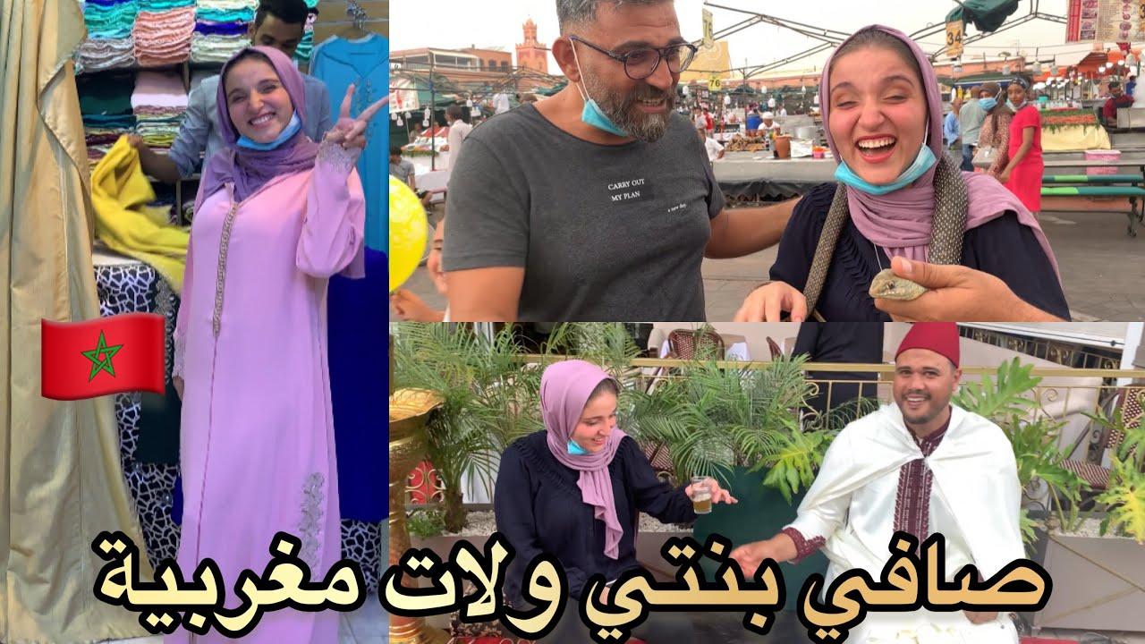 صافي الفلسطينية ولاو مغاربة مراكش حمقتهم