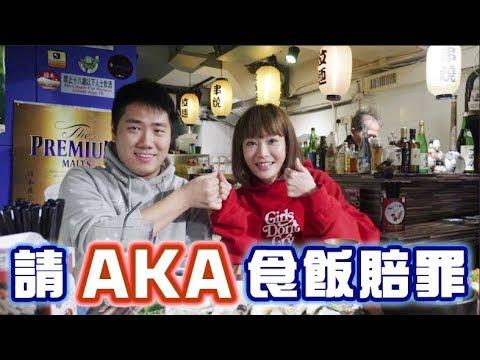 😱😱😱唔小心DEL晒D片│去香港請AKA食飯賠罪👉🏼👈🏼