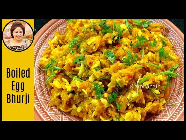খুবই সহজ আর একদম নতুন স্বাদের ডিমের ভুরজি / Boiled Egg Bhurji / Potato Bhurji Recipe