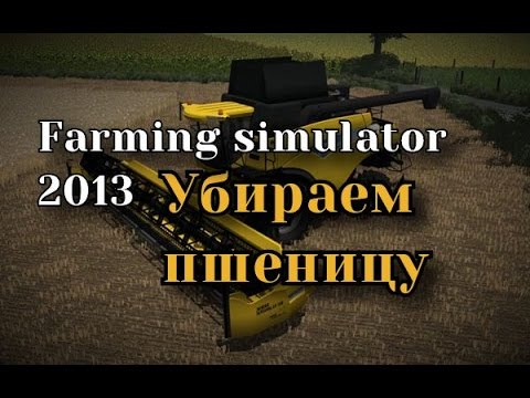 Уборка пшеницы. Farming simulator 2013.