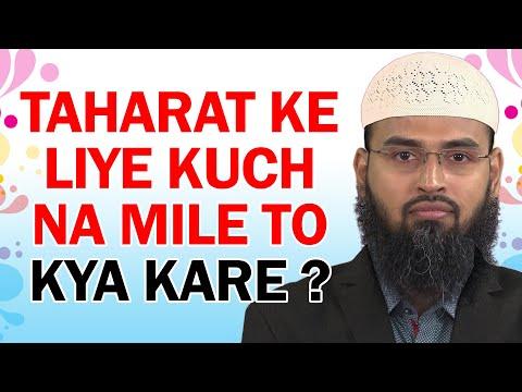Taharat Keliye Agar Paani Aur Dhele Na Ho To Taharat Kaise Kare By Adv. Faiz Syed