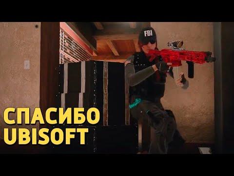 Rainbow Six Siege. Спасибо Ubisoft