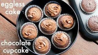 chocolate cup cake recipe | easy eggless chocolate cupcake | चॉकलेट कपकेक | birthday cupcakes