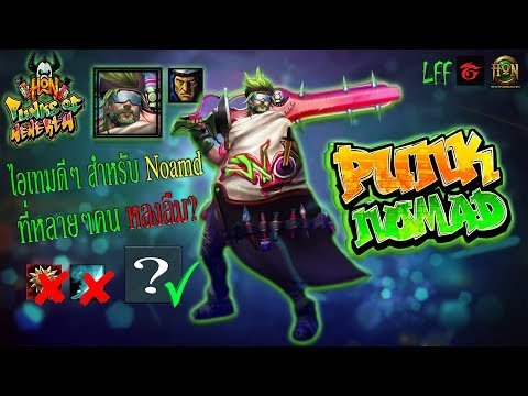 [LFF HON] Nomad 4.1.5 - ไอเทมที่ทุกคนหลงลืม! Punks of Newerth Nomad Avatar: Punk Nomad