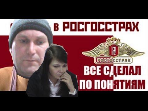 """г. УФА. """"Росгос - Страх ОСАГО"""" : Запрет на видео..."""