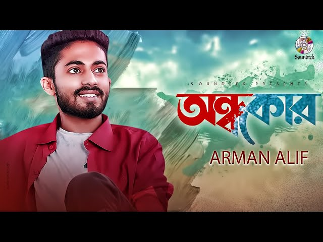Ondhokar by Arman Alif mp3 song Download