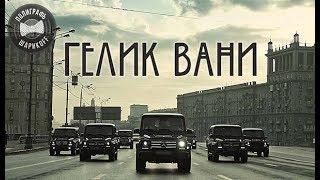 Гелик Вани)))