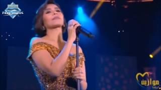 Sherine - Garh Tany (Mawazine Live Concert) | (شيرين - جرح تاني (حفل موازين