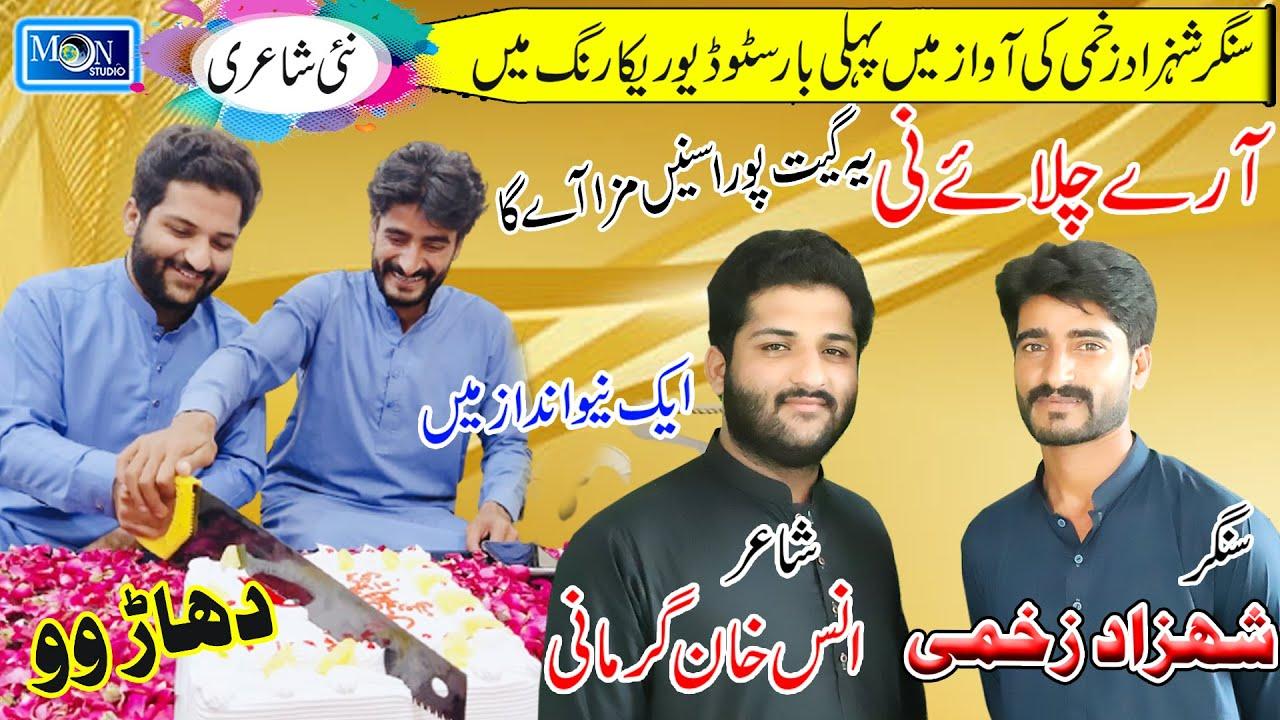 Download Arey Chlye Ni - Shahzad Zakhmi - Latest Saraiki Song - Moon Studio Pakistan