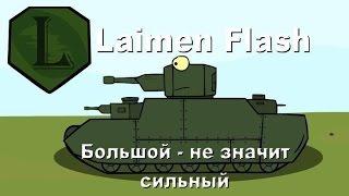 World of Fun Tanks: Большой - не значит сильный.