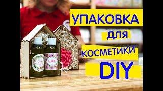 Упаковка для косметики ручной работы | Выдумщики.ру