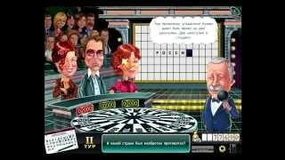 Поле чудес Капитал шоу. Официальная игра (2012) [RUS].mp4