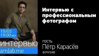 Интервью с фотографом Петром Карасёвым на Amlab.me