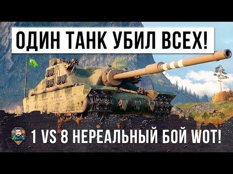 НЕВЕРОЯТНО!!! ОДИН ТАНК ПРОТИВ ВСЕЙ КОМАНДЫ! ОН УБИЛ 14 ТАНКОВ, НЕРЕАЛЬНЫЙ БОЙ WORLD OF TANKS!
