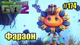 САДОВОЕ ПОБОИЩЕ! #174 — Plants vs Zombies Garden Warfare 2 {PS4} — ФАРАОН ЦВЕТОВ