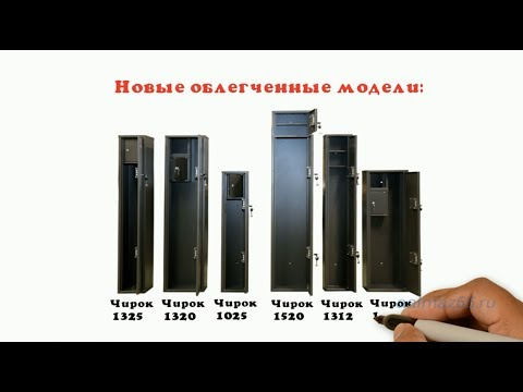 Оружейные сейфы для оружия в Екатеринбурге недорого
