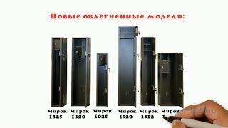 видео Купить сейф в Екатеринбурге
