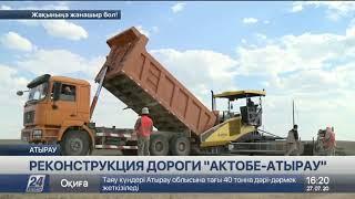 Как идет реконструкция автотрассы «Актобе-Атырау»