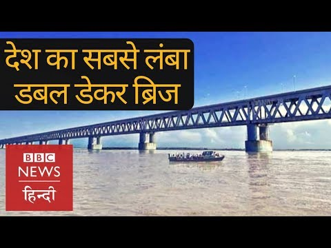 Bogibeel Bridge: Why this double decker bridge is important for India? (BBC Hindi)