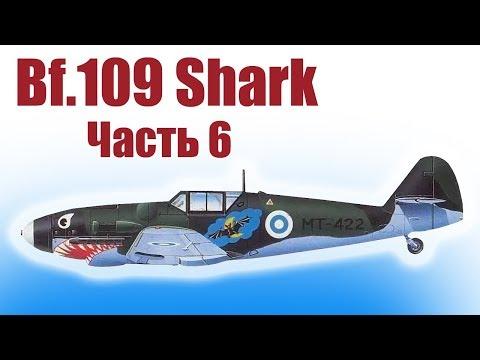 МЕССЕРШМИТТ Bf.109 из пены  Часть 6  ALNADO