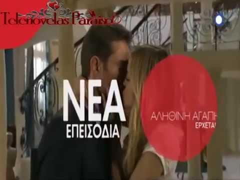 Αληθινή αγάπη ~ Από 23/4 έρχεται με νέα επεισόδια στο Μακεδονία TV