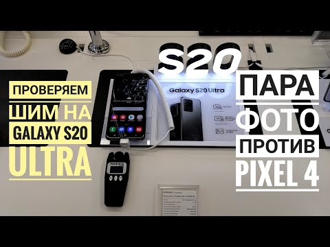 Тест экрана Galaxy S20 Ultra (S20+, S20, Note 10, Note 10+) на ШИМ. Пара фото против Pixel 4.