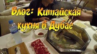 Влог: Китайская кухня в Дубае / Результаты розыгрыша