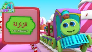 Apprendre la sourate AZ-ZALZALAH | Coran Pour les Enfants | de Recherche et Trouver les Dessins animés | Abata