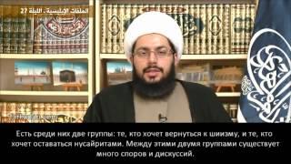 Шейх Ясир аль-Хабиб о том, являются ли алавиты шиитами
