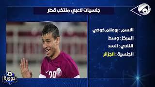بينهم إيراني.. فيديو يكشف أصول لاعبي منتخب قطر المشاركين في كأس آسيا - صحيفة صدى الالكترونية