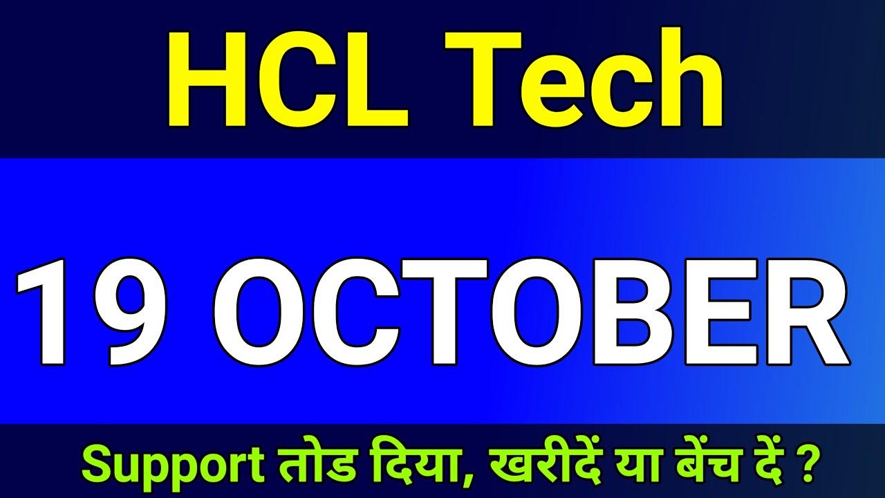 Hcl Tech 19 October Target Hcl Tech Share Hcl Tech Share News Hcl Tech Share Latest News Youtube