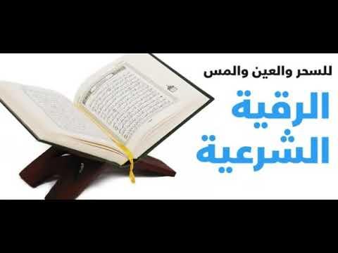 rokya char3iya