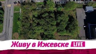Живу в Ижевске 22.05.2018