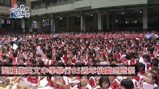 Publication Date: 2017-10-24 | Video Title: 【教會動態】聖羅撒英文中學舉行85週年校慶感恩祭