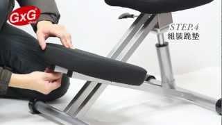 吉加吉 跪姿座 電腦椅 TW-460 -組裝影片